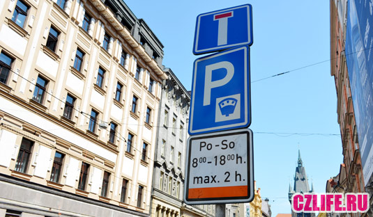 Парковка в Праге