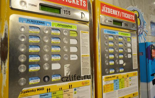 Автоматы по покупке билетов в Праге