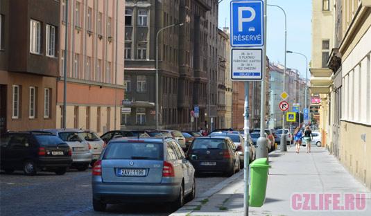 Паркование в Праге