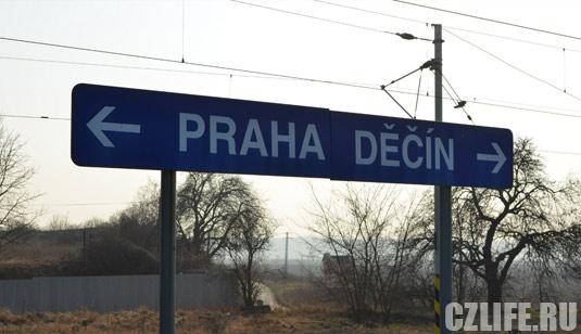 Из Праги в Дечин