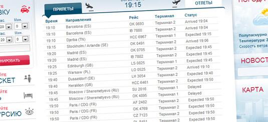 Онлайн табло аэропорта Прага