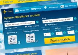 Авиабилеты из Праги в Киев